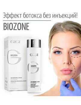 BIOZON-коррекция морщин и фотостарения